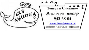 www.bez-akcenta.ru Китик